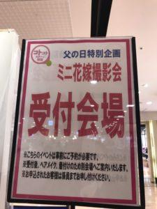 福岡ブライダル&ホテル・観光専門学校×博多阪急様【企業プロジェクト】