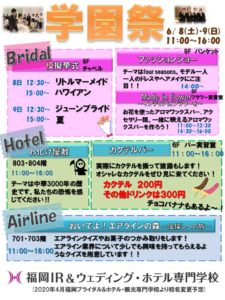 6/8・6/9『学園祭』の見所ご紹介!