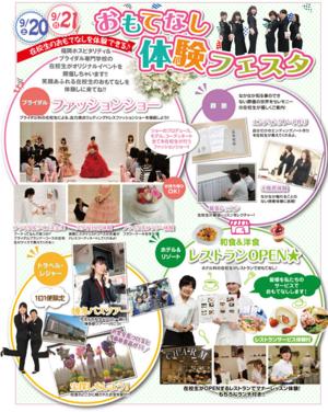 9月20・21日はおもてなし体験フェスタ!!!!!