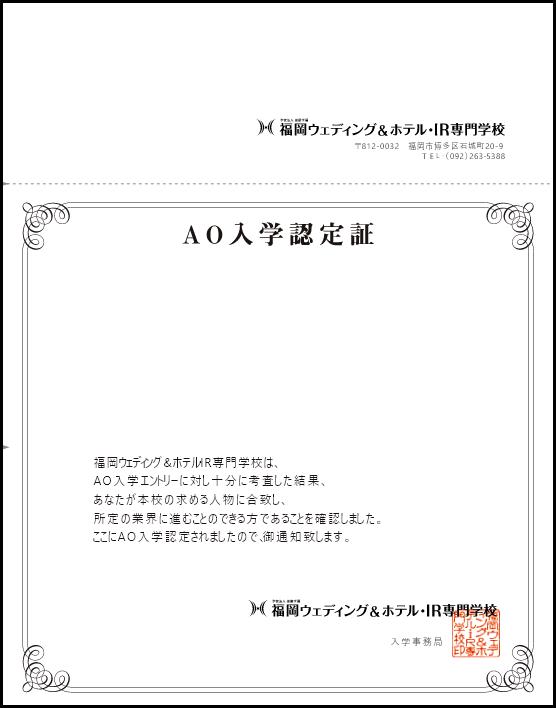 AO入学認定証