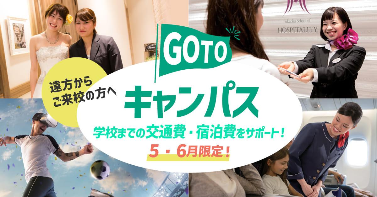 遠方からご来校の方へ GOTOキャンパス 学校までの交通費・宿泊費をサポート!