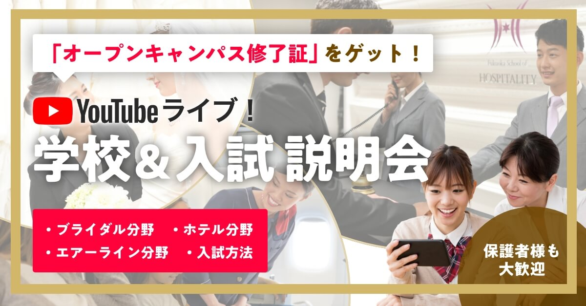 YouTubeライブ学校&入試説明会
