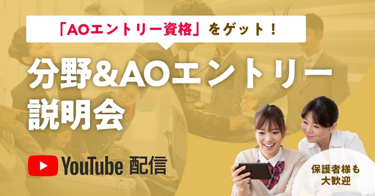 YouTubeライブ配信!分野&AOエントリー説明会