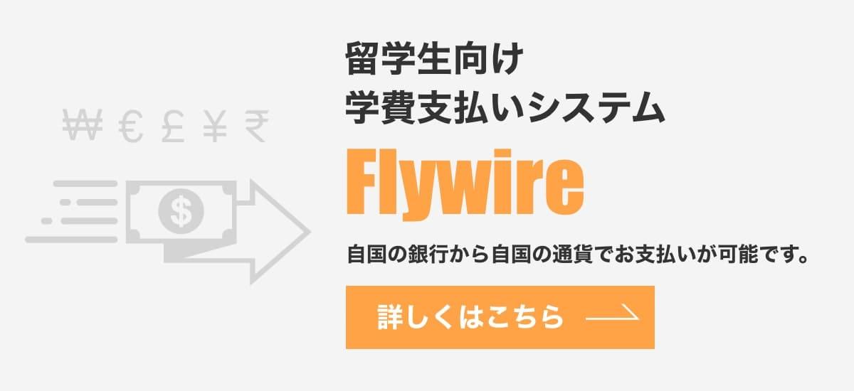 留学生向け学費支払いシステム Flywire(フライワイヤー) 詳しくはこちら