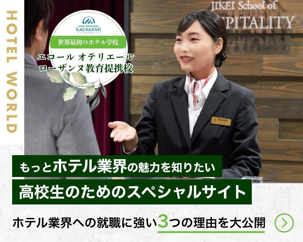 もっとホテル業界の魅力を知りたい高校生のためのスペシャルサイト
