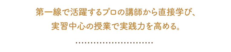 福岡ウェディング「ブライダル総合コース」