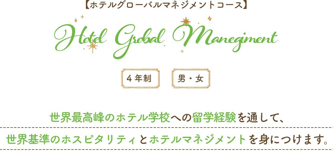 ホテルグローバルマネジメントコース