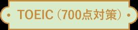 TOEIC(700点対策)