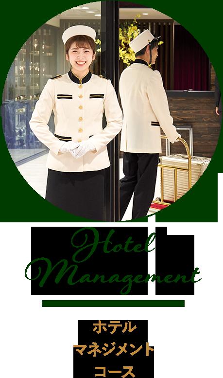 福岡ウェディング「ホテルマネジメントコース」