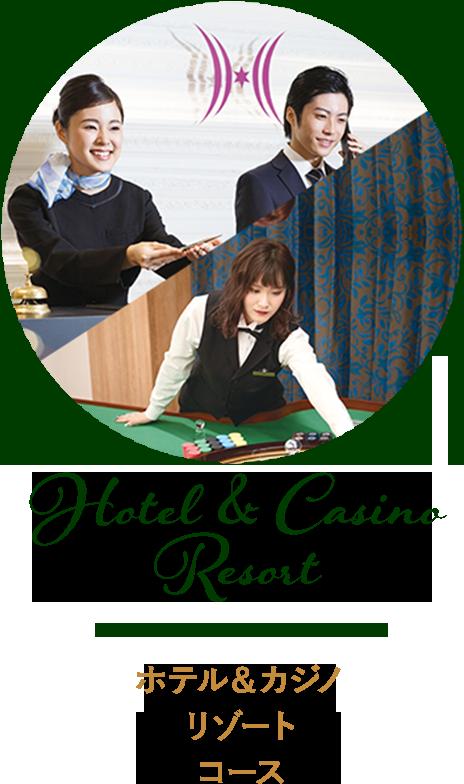 福岡ウェディング「ホテル&カジノリゾートコース」