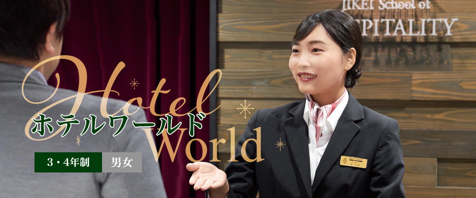 ホテルワールド 3・4年制 男女