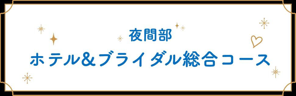 夜間部 ホテル&ブライダル総合コース