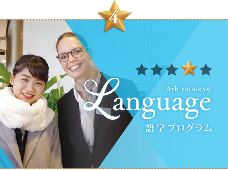 語学プログラム
