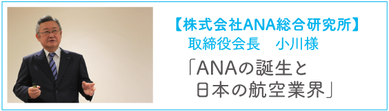 ANAの誕生と日本の航空業界