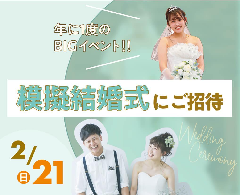 模擬結婚式にご招待