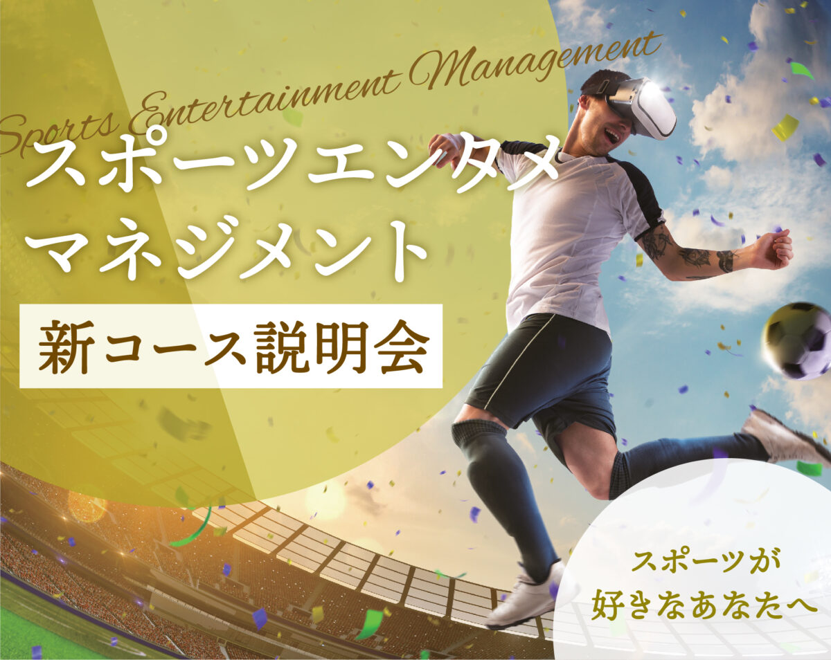 スポーツエンタメマネジメントコース説明会