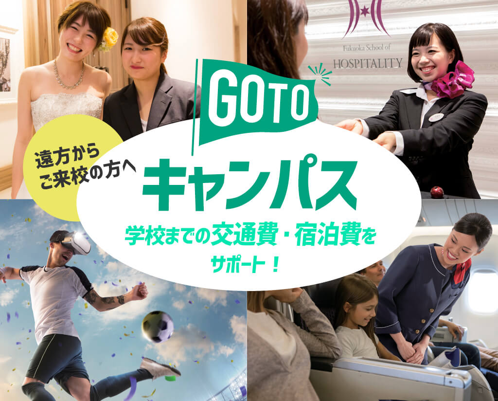 GOTOキャンパス!