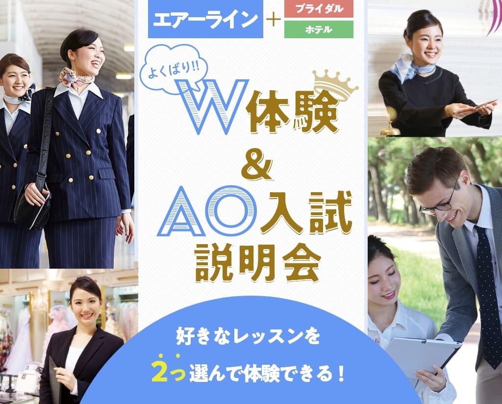 W体験&AO入試説明会(エアーライン)