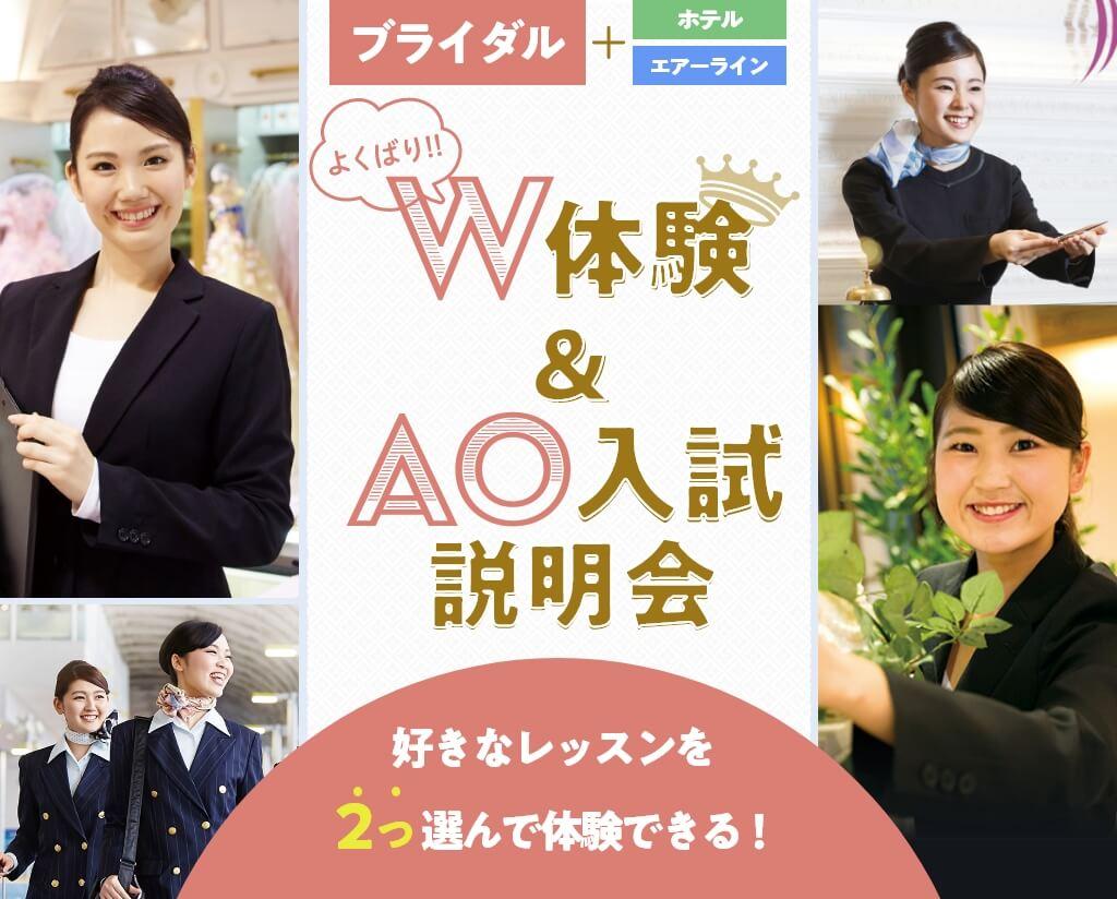 W体験&AO入試説明会(ブライダル)